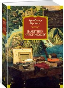 «Памятник крестоносцу»  Кронин А.