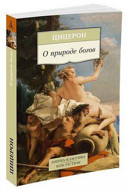 «О природе богов»  Цицерон