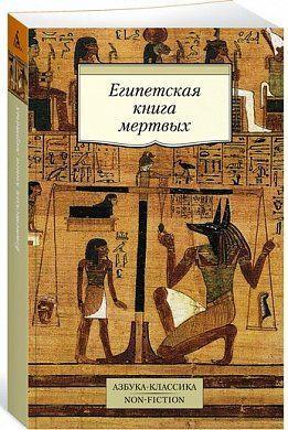 «Египетская книга мертвых»