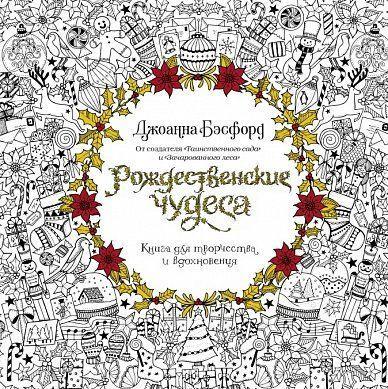 «Рождественские чудеса. Книга для творчества и вдохновения»  Бэсфорд Дж.