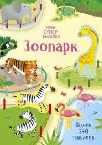 «Зоопарк»  Бэти Х.