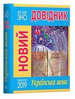 «Новий довідник. Українська мова»