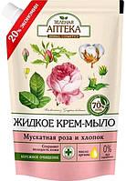 Зелена Аптека жидкое мыло дой-пак Мускатная роза и хлопок 460 мл
