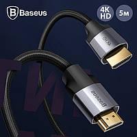 Кабель Baseus HDMI - HDMI Enjoyment Series | 4K HD | 60Гц | 5м