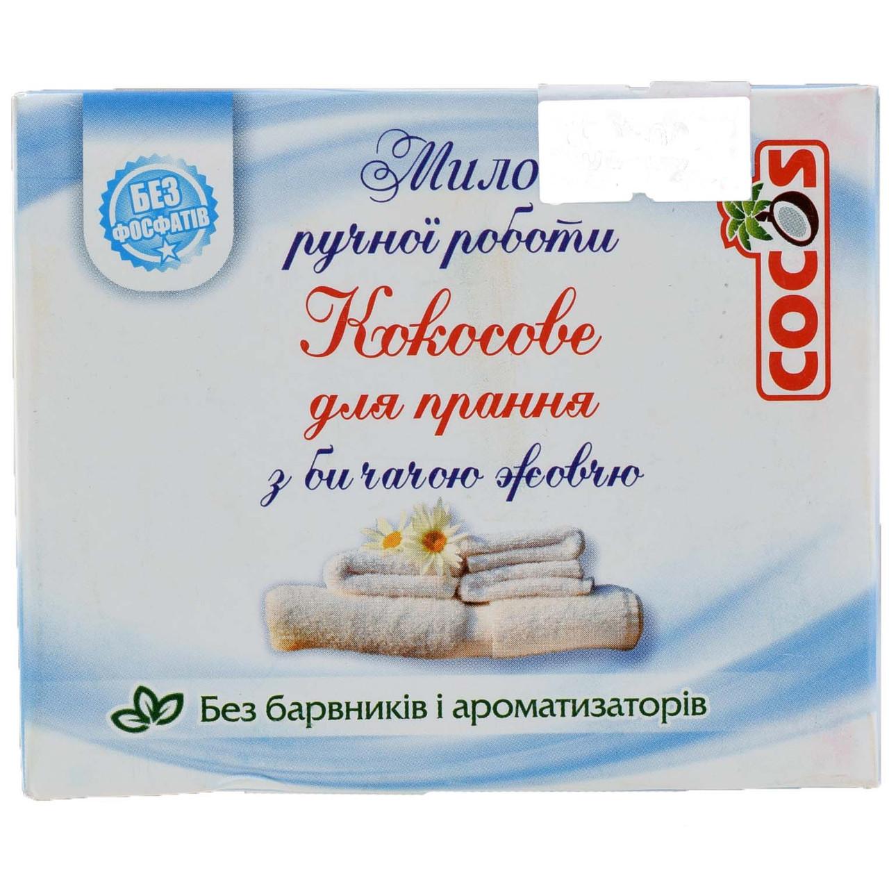 Мило Cocos Для прання Кокосове з бичачою жовчю 120 г