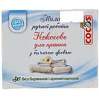 Мыло Cocos Для стирки Кокосовое с бычьей желчью 120 г