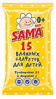 Детские влажные салфетки SAMA, 15 шт арт. 6875