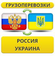 Грузоперевозки из России в Украину!