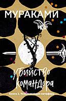 """Харуки Мураками """"Убийство Командора. Книга 2. Ускользающая метафора"""" (европокет)"""