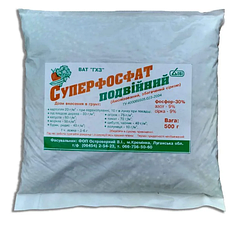 Суперфосфат (двойной) 0, 5 кг