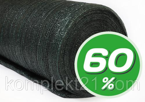 Сетка затеняющая 60% (8х50) AGREEN