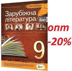 9 клас / Зарубіжна література. Хрестоматія / Андронова / ПЕТ