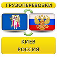 Грузоперевозки из Киева в Россию!