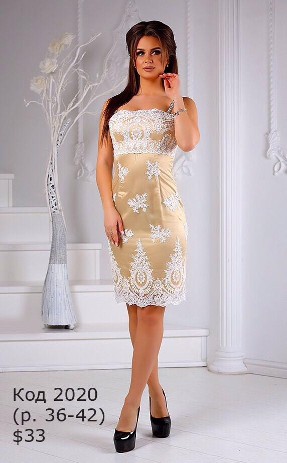 Жіноче плаття. Розмір: 42,44,46