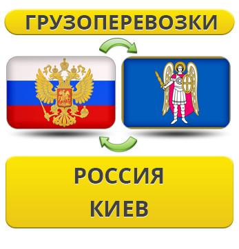Грузоперевозки из России в Киев