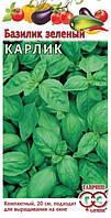 Базилик Карлик, зеленый * 0,3г