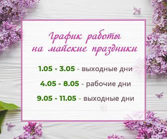 График работы Spektrumix на майские праздники!