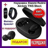 Наушники Xiaomi Redmi Airdots TWS Black. Беспроводные наушники TWS + Фитнес браслет Xiaomi Mi Band 4 Black