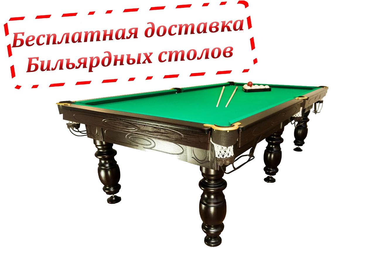 """Більярдний стіл """"Мрія Нова"""" розмір 10 футів для гри в російську піраміду"""