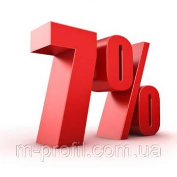 - 7% на всю оцинкованную сталь