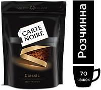 Кофе растворимый Carte Noire Classic 140 гр