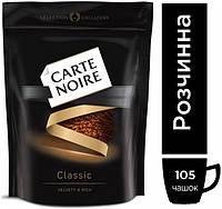 Кофе растворимый Carte Noire Classic 210 гр