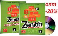 Французский язык / Zenith / Livre+Cahier d'activites. Учебник+Тетрадь (комплект), 3 / CLE International
