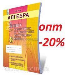 8 клас / Алгебра. Зошит для самостійних та тематичних контрольних робіт / Істер / Генеза