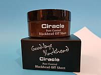 Салфетки для удаления черных точек и камедонов Ciracle Pore Control Blackhead Off Sheet