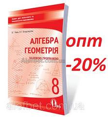8 клас / Алгебра. Геометрія. Зошит для поточного та тематичного оцінювання / Бевз / Освіта