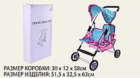 Коляска прогулочная для куклы 9618