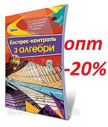 8 клас / Алгебра. Експрес-контроль / Тарасенкова / Орион