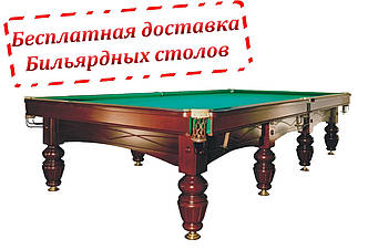 Бильярдный стол Классик размер 11 футов Ардезия с кожаными лузами из натурального дерева