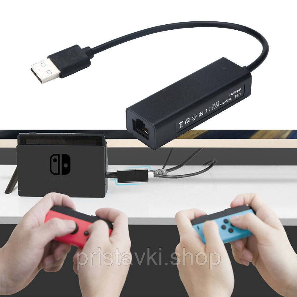 Ethernet адаптер до Nintendo Switch \ PC чорний