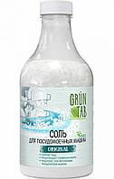 Соль для посудомоечных машин Grun Tab Original 1000г