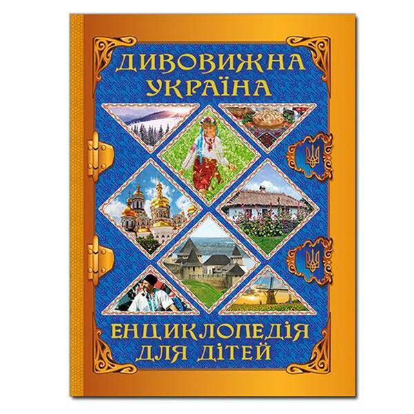 """Книга А-4  368329 """"Дивовижна Україна"""" Енциклопедія для дітей"""