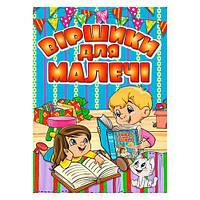"""Книга А-4 368480 """"Віршики для малечі"""""""