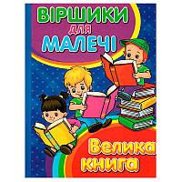 "Книга А-4 368626 ""Віршики для малечі"" Велика книга"