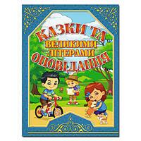 """Книга А-4  368671 """"Казки та оповідання великими літерами"""""""