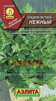 Сельдерей листовой Нежный * 0,5г