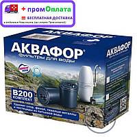 B200 Сменные модули на фильтр Аквафор Модерн (сменные элементы В200 - 1 комплект)