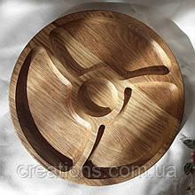 Менажница деревянная 30 см. круглая на 3 секции с соусницей и доска для пиццы в одном из дуба ДМ-1