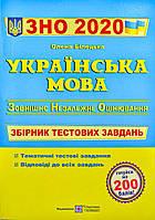 ЗНО 2020 Українська мова. Збірник тестових завдань для підготовки до ЗНО і ДПА Підручники і посібники (172154) КОД: 172154