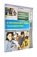 ЗНО 2020 Готуємось до ЗНО! Частина 1 – Українська мова збірник 6000 тестових завдань з ключами Лібра Терра (64302) КОД: 64302