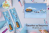 """Наклейки тематические на шоколадку-батончик (11,5*7,5см) """"Огги и кукарачи"""" -малотиражные издани-"""