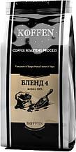 Кофе в зернах Бленд 4 (Танзанія, Папуа Нова Гвінея, Перу)  Арабика 100%
