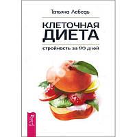 Лебедь Татьяна Клеточная диета - стройность за 90 дней