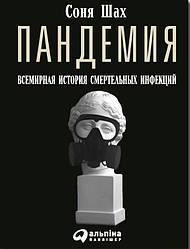 Книга Пандемия. Автор - Соня Шах (Альпіна)