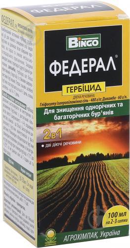 Федерал гербицид, 100 мл