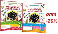 1 клас / Українська мова. Зошит для письма і розвитку мовлення. Частина 1, 2 (НУШ) / Вашуленко / Освіта